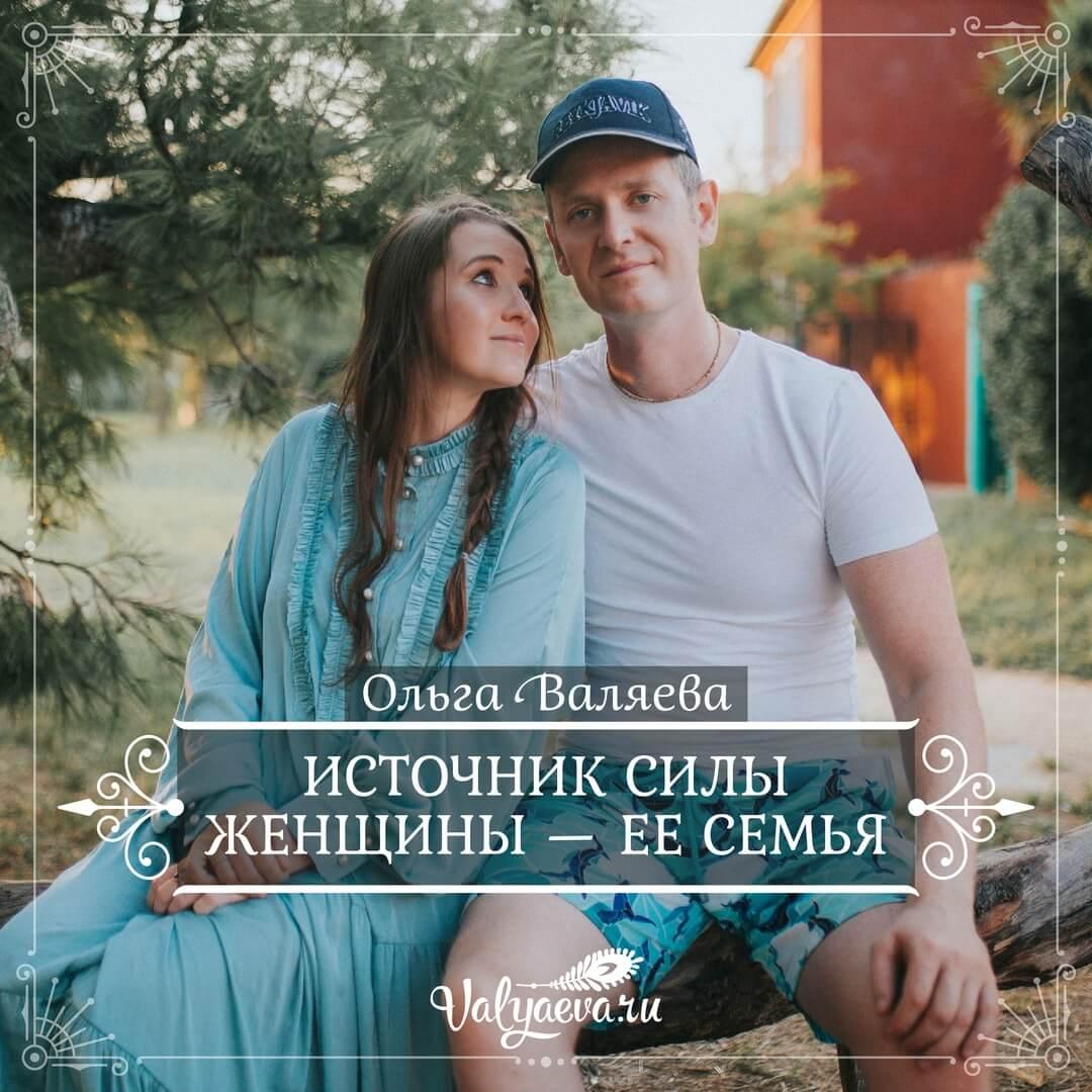 Ольга Валяева - Источник силы женщины — ее семья