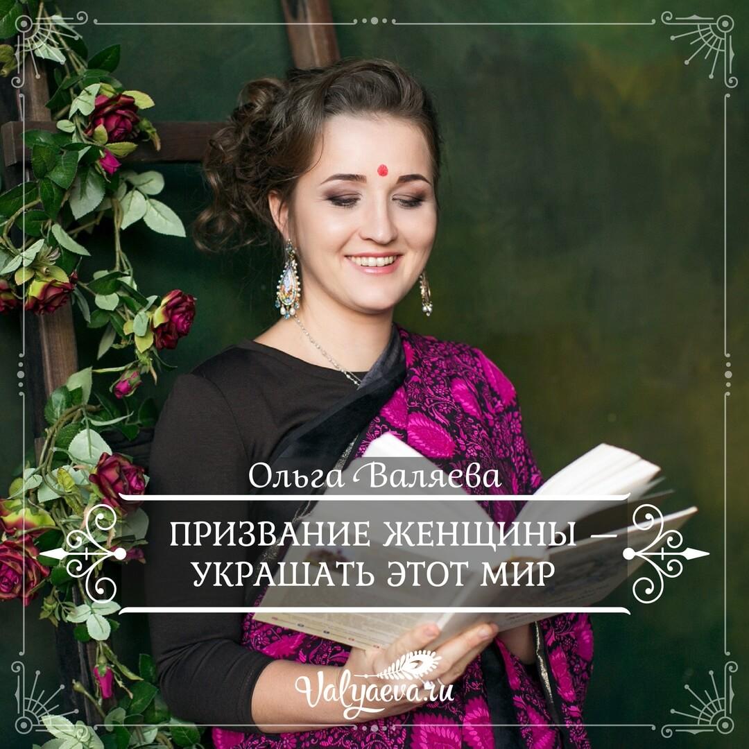 Ольга Валяева - Призвание женщины - украшать этот мир