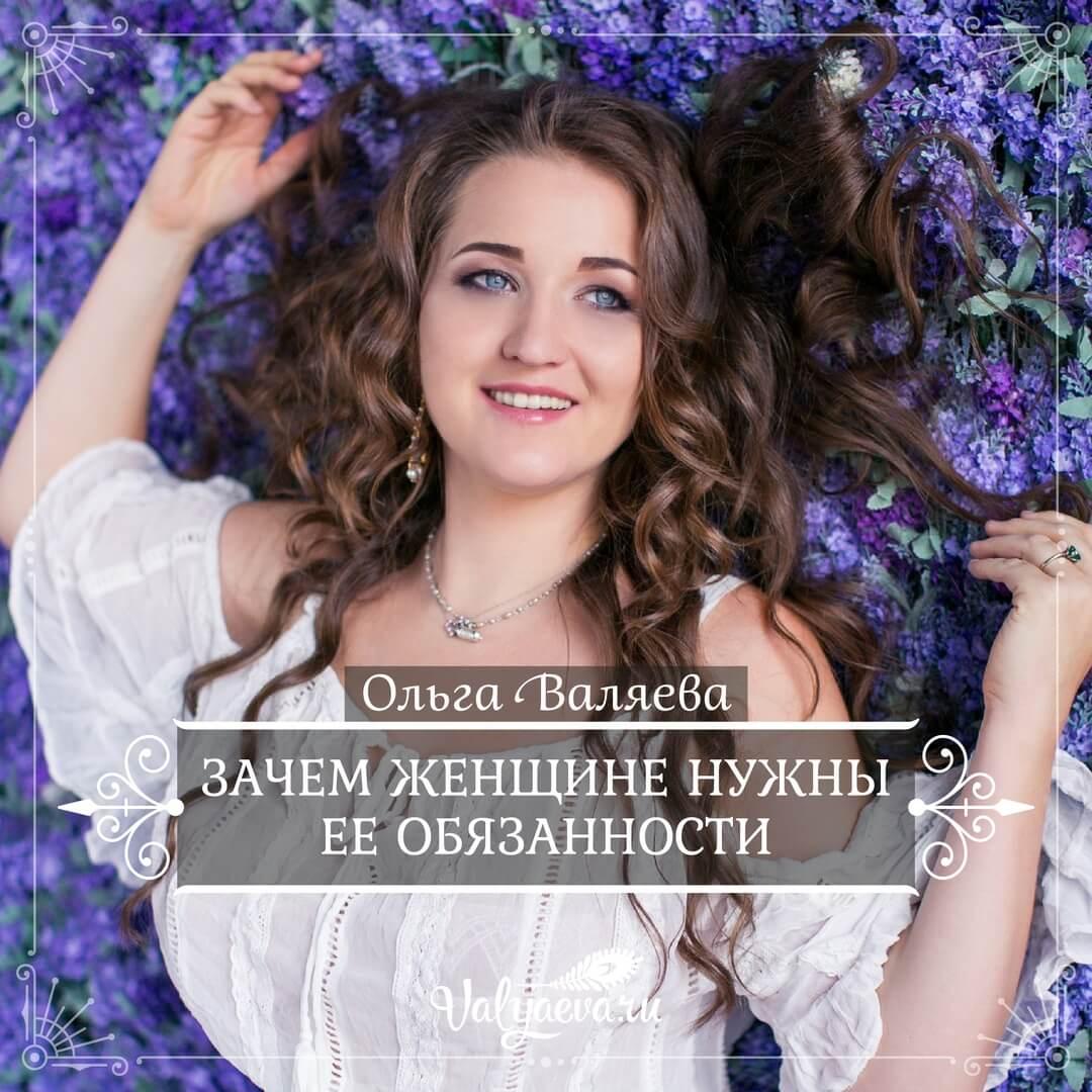 Ольга Валяева - Зачем женщине нужны ее обязанности