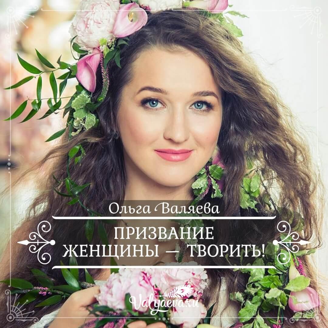 Ольга Валяева - Призвание женщины - творить!