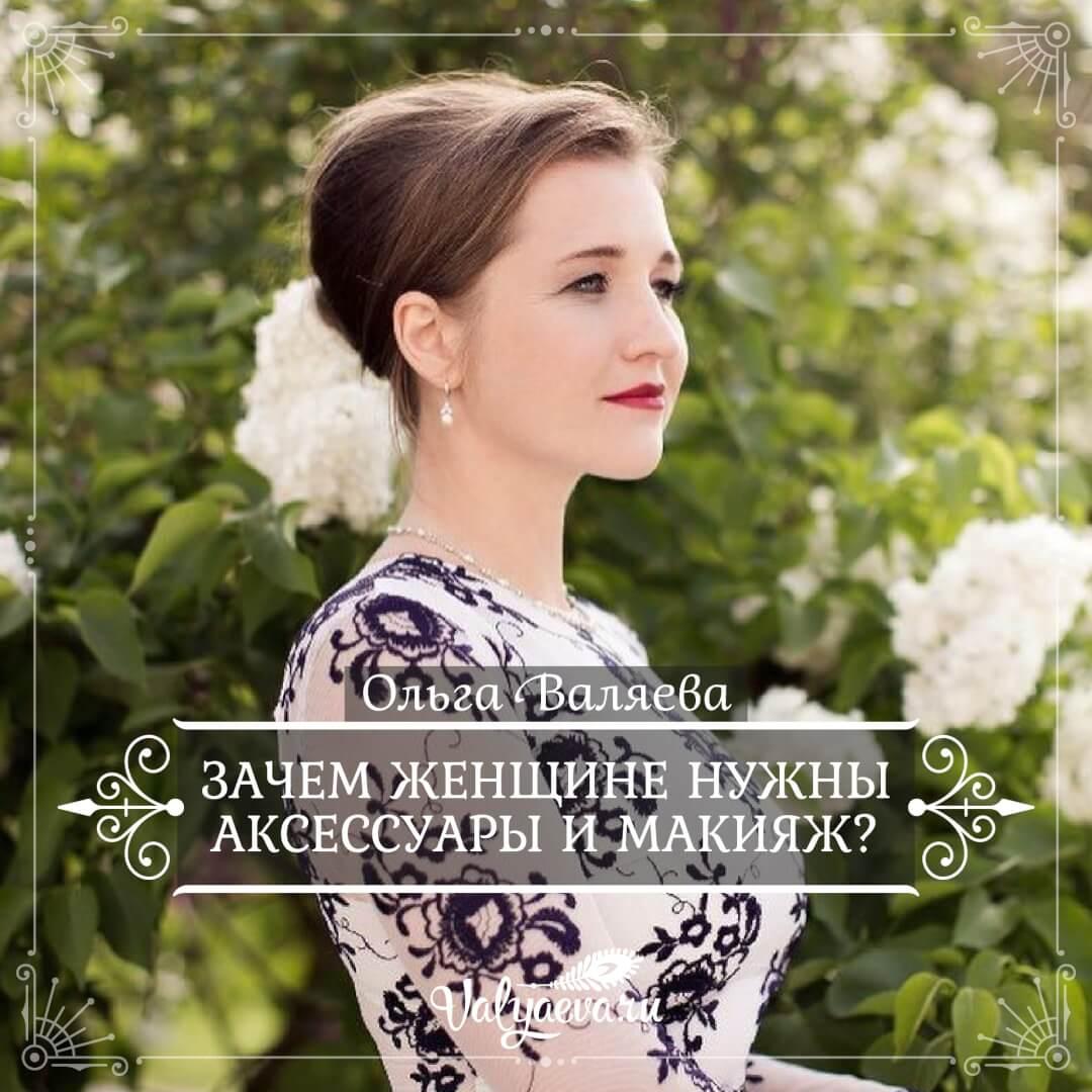 Ольга Валяева - Зачем женщине нужны аксессуары и макияж?