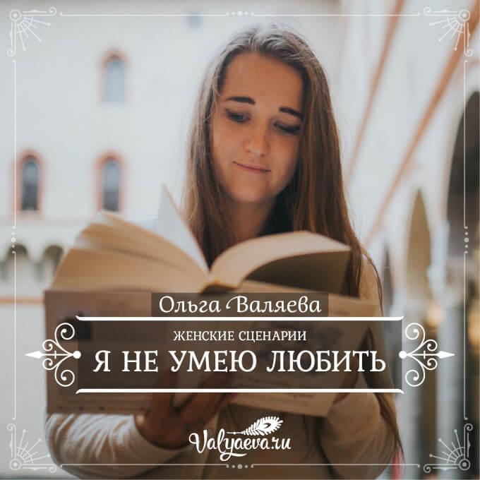 Ольга Валяева - Женские сценарии. Я не умею любить