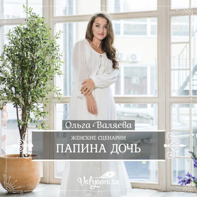 Ольга Валяева - Женские сценарии. Папина дочь