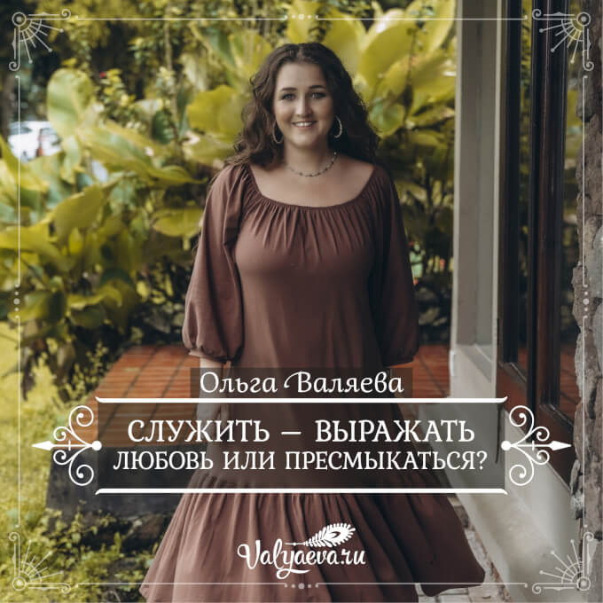 Ольга Валяева - Служить – выражать Любовь или пресмыкаться?