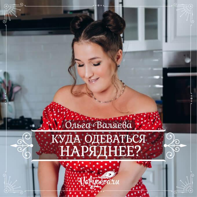 Ольга Валяева - Куда одеваться наряднее?