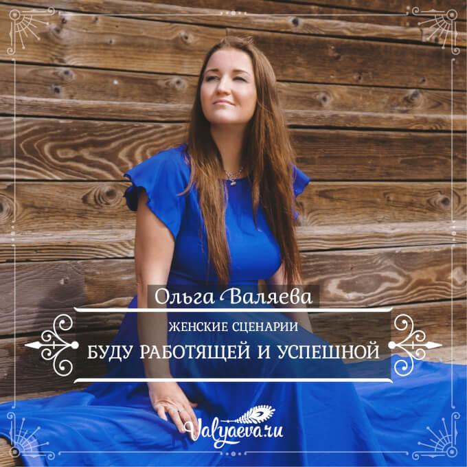 Ольга Валяева - Женские сценарии. Буду работящей и успешной