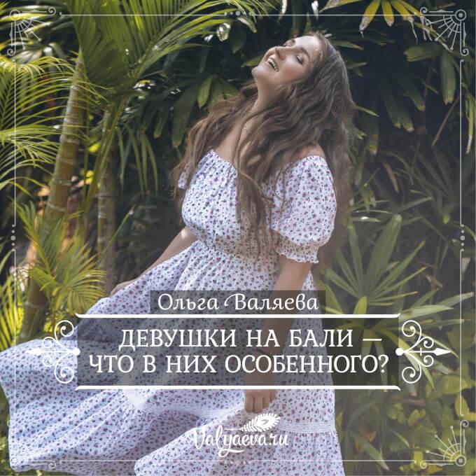 Ольга Валяева - Девушки на Бали — что в них особенного?