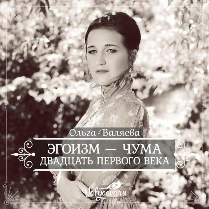 Ольга Валяева - Эгоизм — чума двадцать первого века
