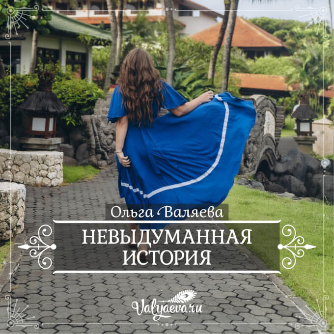 Ольга Валяева - Невыдуманная история