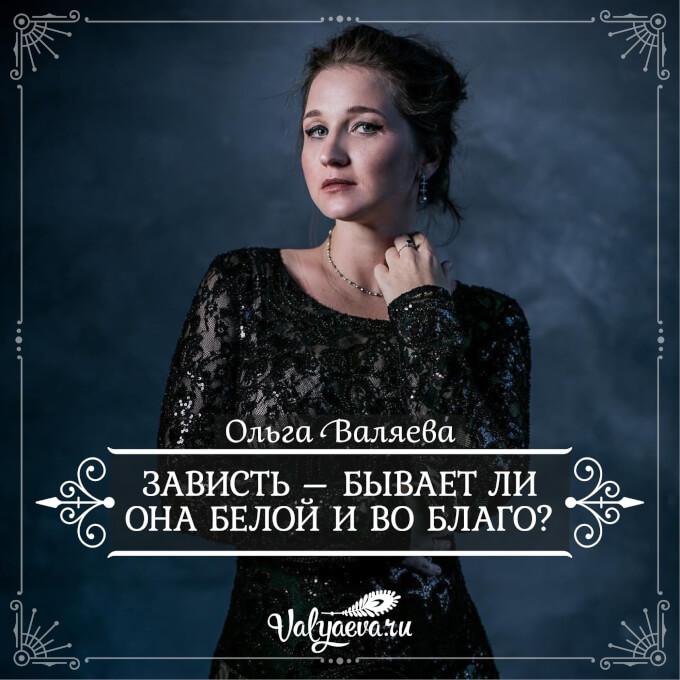 Ольга Валяева - Зависть – бывает ли она белой и во благо?