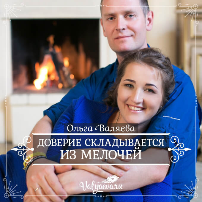Ольга Валяева - Доверие складывается из мелочей