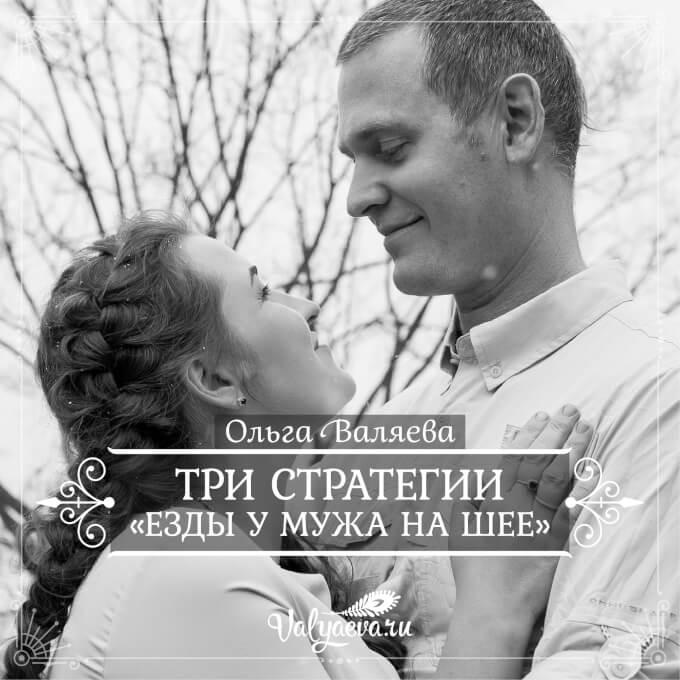 Ольга Валяева - Три стратегии «езды у мужа на шее»