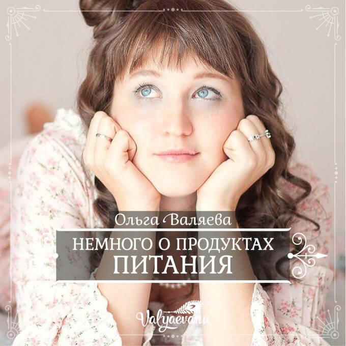 Ольга Валяева - Немного о продуктах питания
