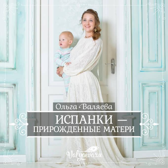 Ольга Валяева - Испанки — прирожденные Матери
