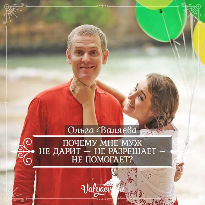 Ольга Валяева - Почему мне муж не дарит - не разрешает – не помогает?