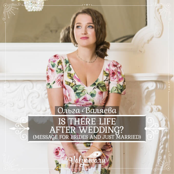 Ольга Валяева - Is there life after wedding? (Message for brides and just married)