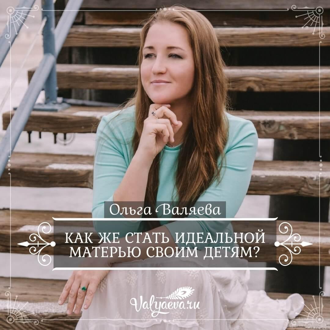 Ольга Валяева - Как же стать идеальной матерью своим детям?