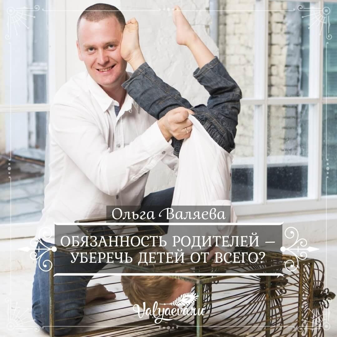 Ольга Валяева - Обязанность родителей – уберечь детей от всего?