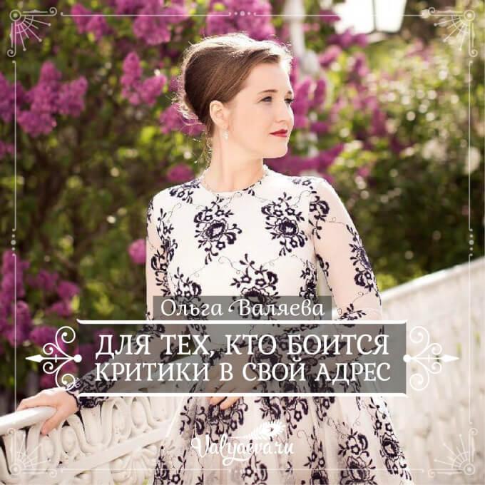 Ольга Валяева - Для тех, кто боится критики в свой адрес