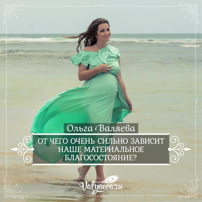 Ольга Валяева - От чего очень сильно зависит наше материальное благосостояние?