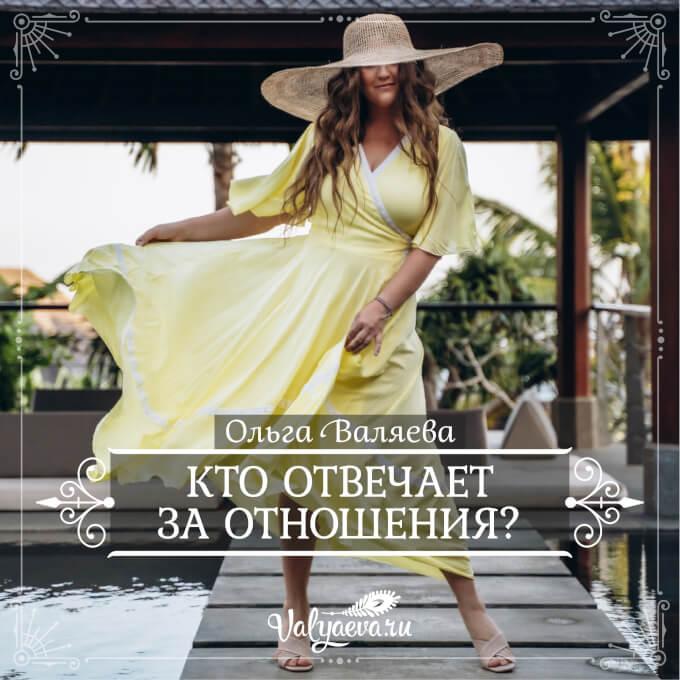 Ольга Валяева - Кто отвечает за отношения?