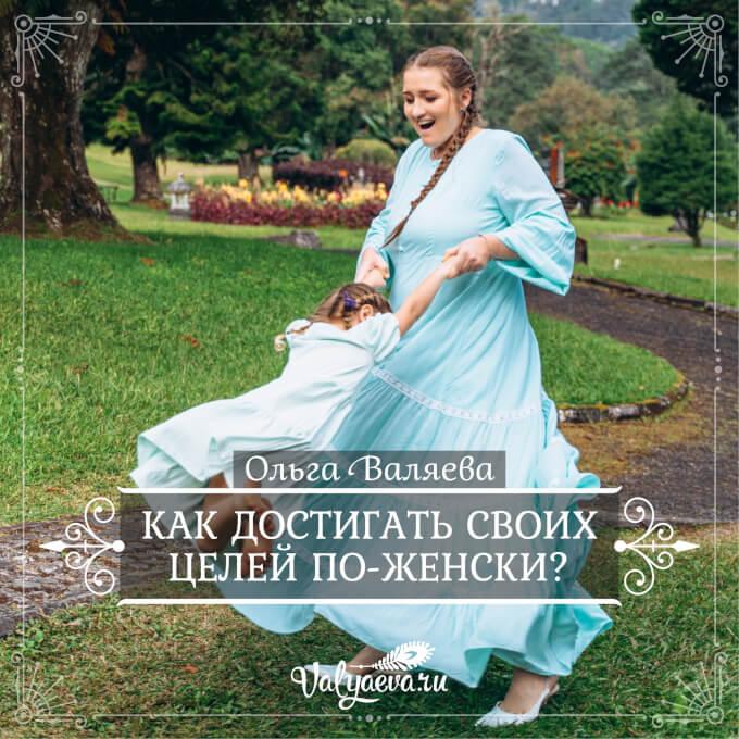 Ольга Валяева - Как достигать своих целей по-женски?