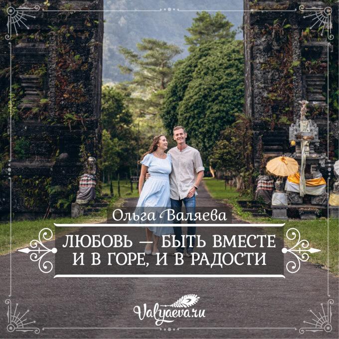 Ольга Валяева - Любовь — быть вместе и в горе, и в радости