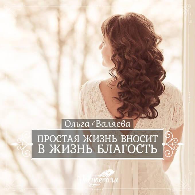 Ольга Валяева - Простая жизнь вносит в жизнь благость