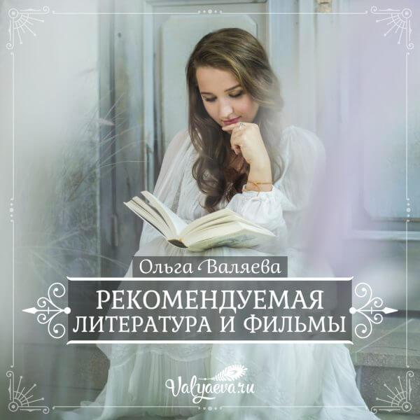 ольга валяева - рекомендуемая литература и фильмы