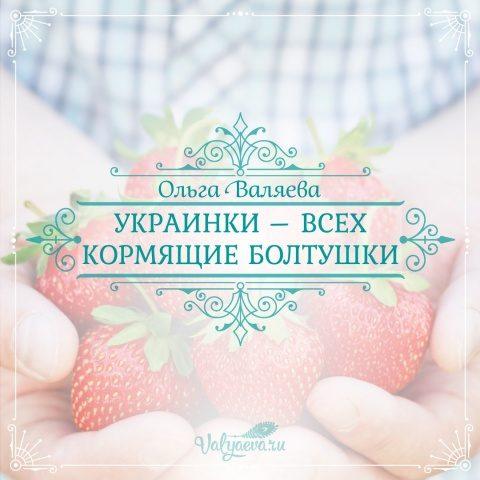 Украинки – всех кормящие болтушки