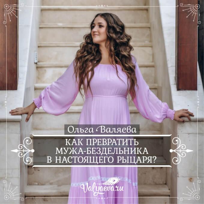 Ольга Валяева - Как превратить мужа-бездельника в настоящего рыцаря?