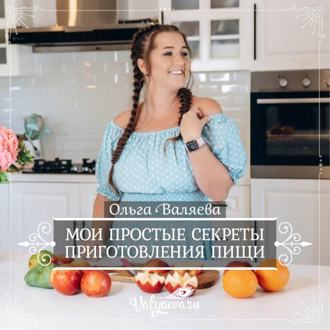 Ольга Валяева - Мои простые секреты приготовления пищи