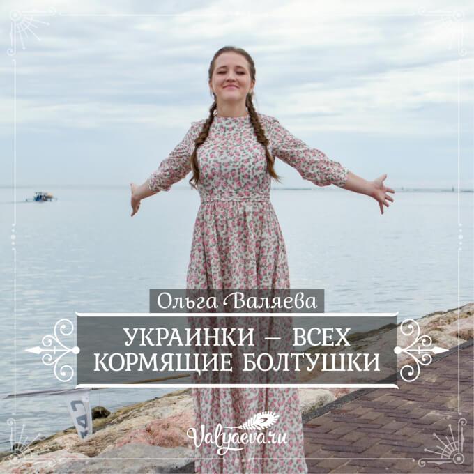 Ольга Валяева - Украинки – всех кормящие болтушки