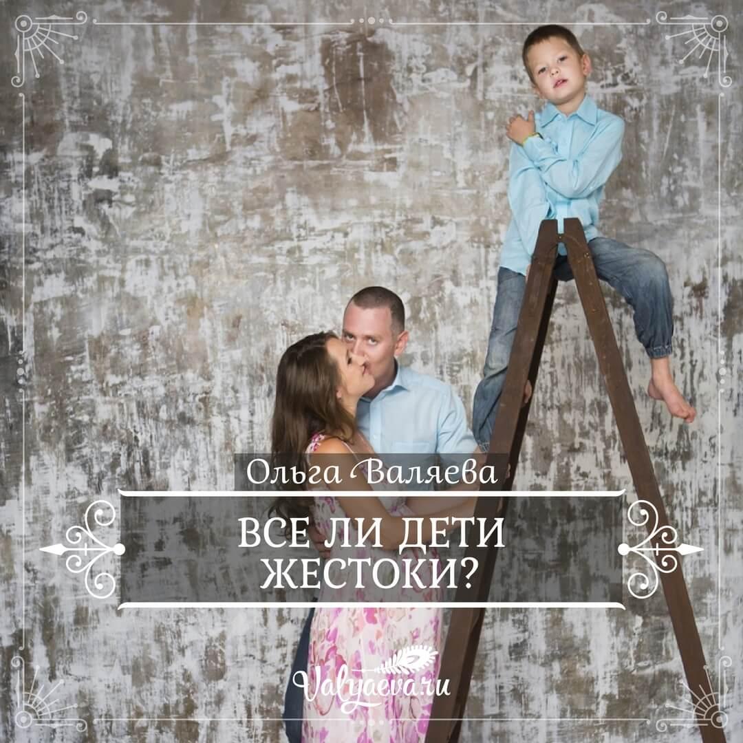 Ольга Валяева - Все ли дети жестоки?