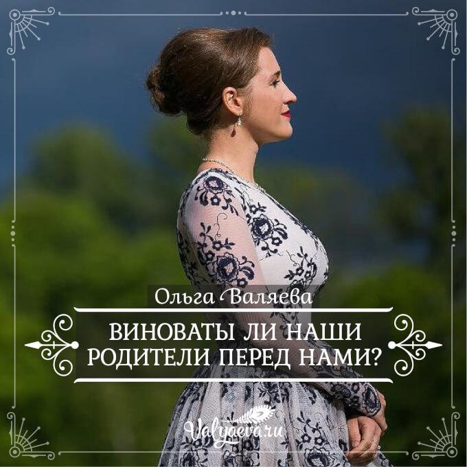 Ольга Валяева - Виноваты ли наши родители перед нами?