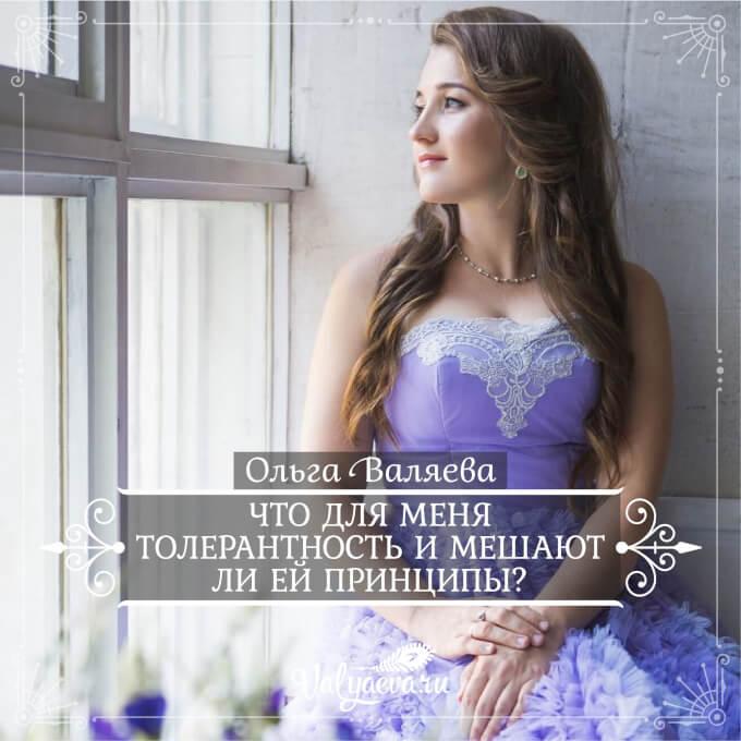 Ольга Валяева - Что для меня толерантность и мешают ли ей принципы?