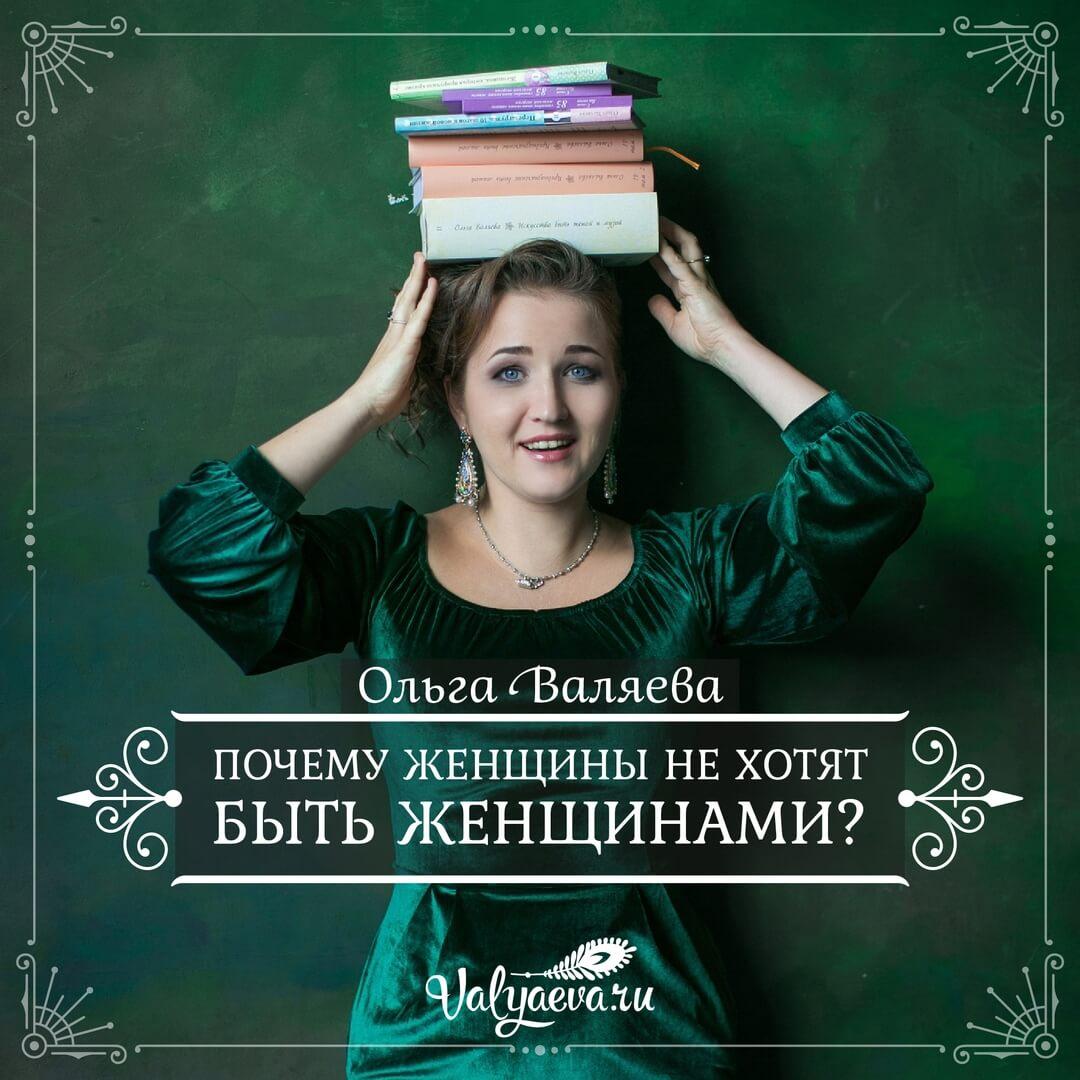 Ольга Валяева - Почему женщины не хотят быть женщинами?