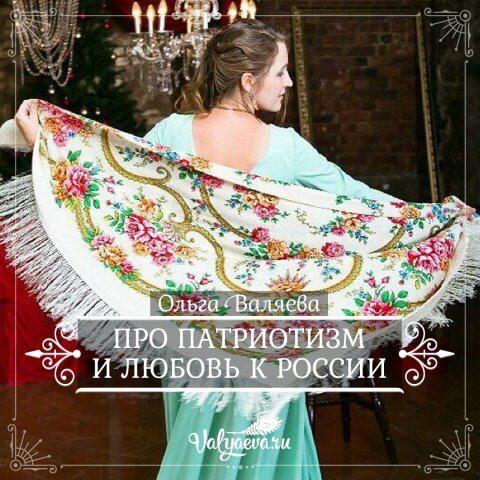 Про патриотизм и любовь к России