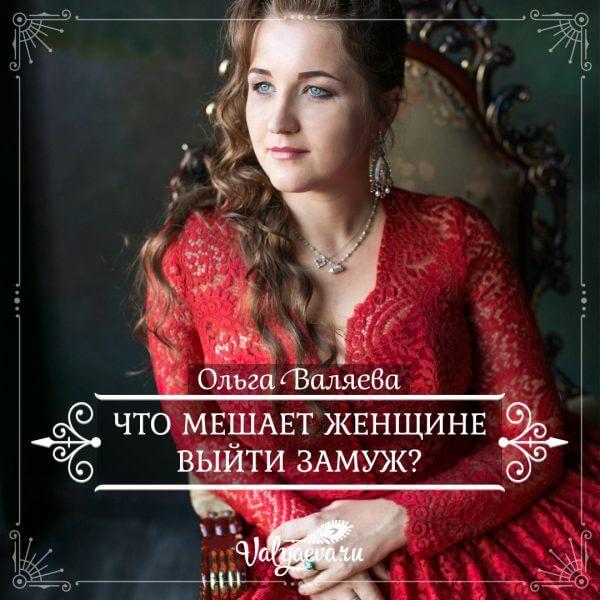 ольга валяева - что мешает женщине выйти замуж