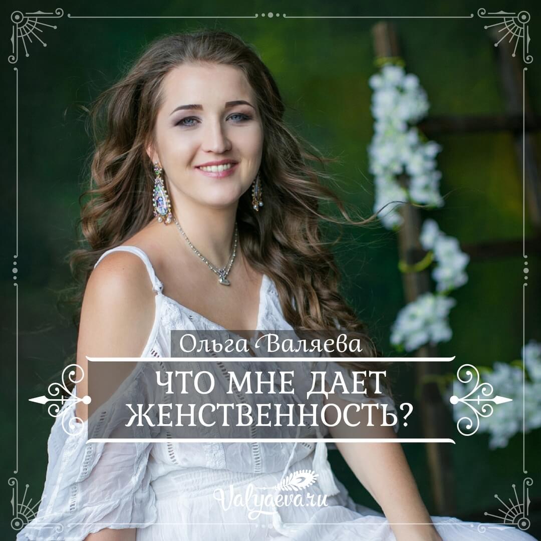 Ольга Валяева - Что мне дает Женственность?