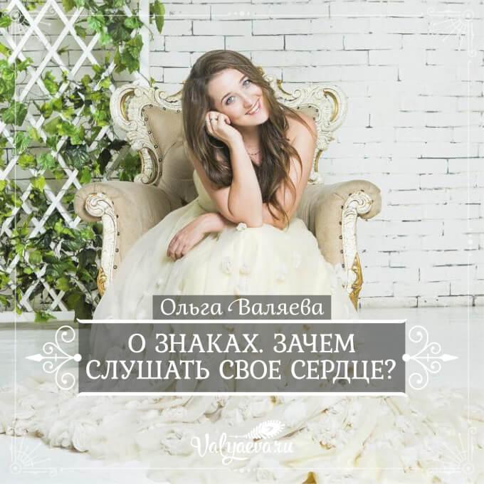 Ольга Валяева - О знаках. Зачем слушать свое сердце?