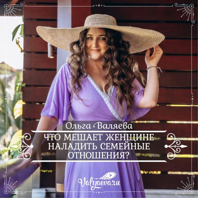 Ольга Валяева - Что мешает женщине наладить семейные отношения?