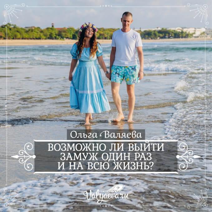 Ольга Валяева - Возможно ли выйти замуж один раз и на всю жизнь?