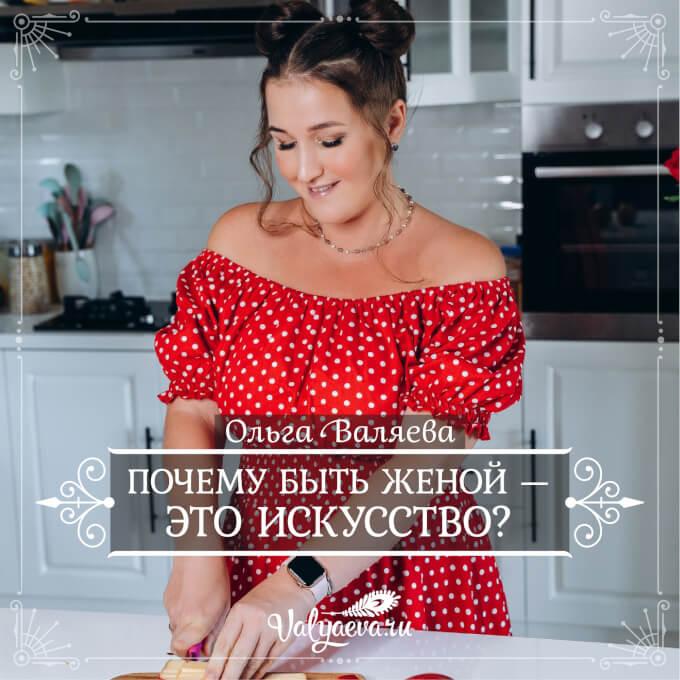 Ольга Валяева - Почему быть женой — это искусство?