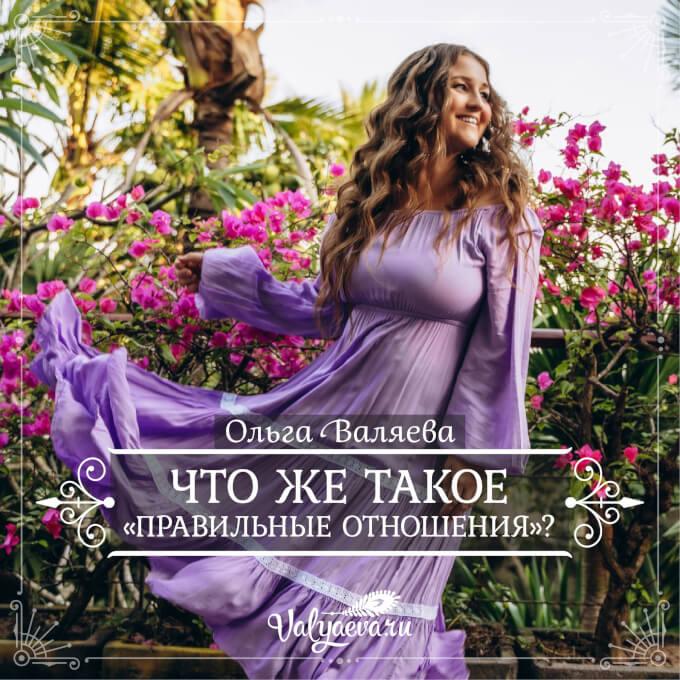 Ольга Валяева - Что же такое «правильные отношения»?