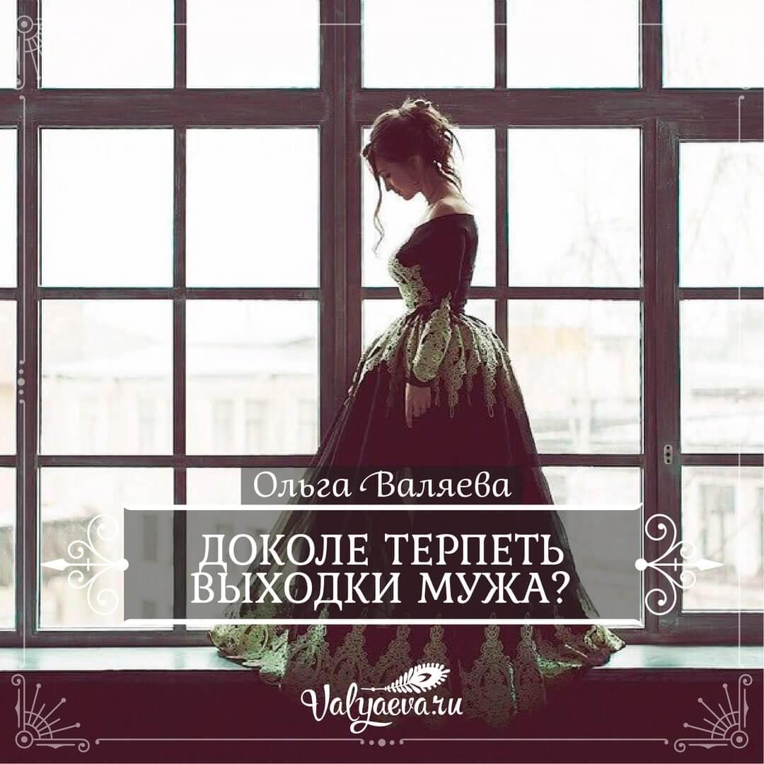 Ольга Валяева - Доколе терпеть выходки мужа?