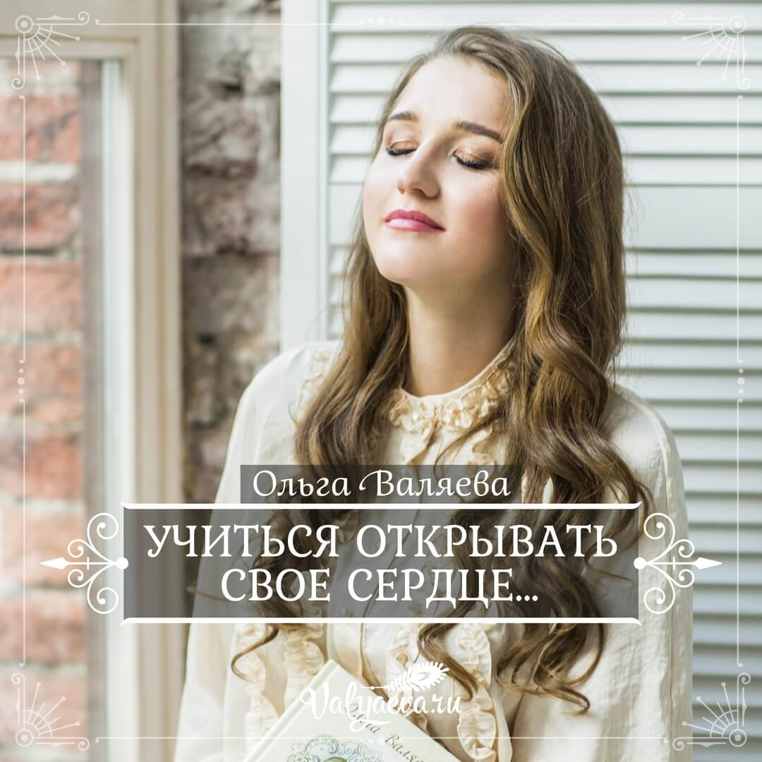 Ольга Валяева - Учиться открывать свое сердце...