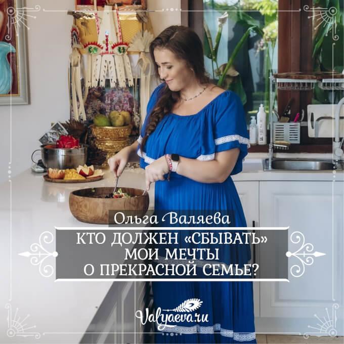 Ольга Валяева - Кто должен «сбывать» мои мечты о прекрасной семье?