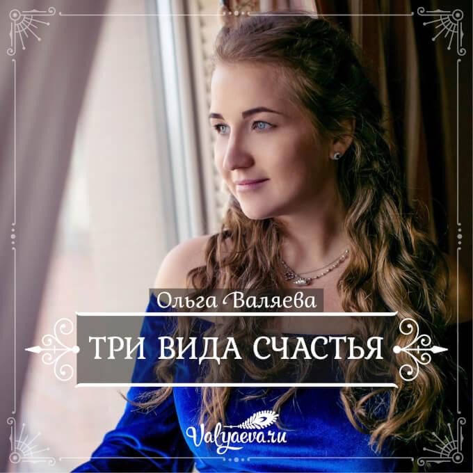 Ольга Валяева - Три вида счастья