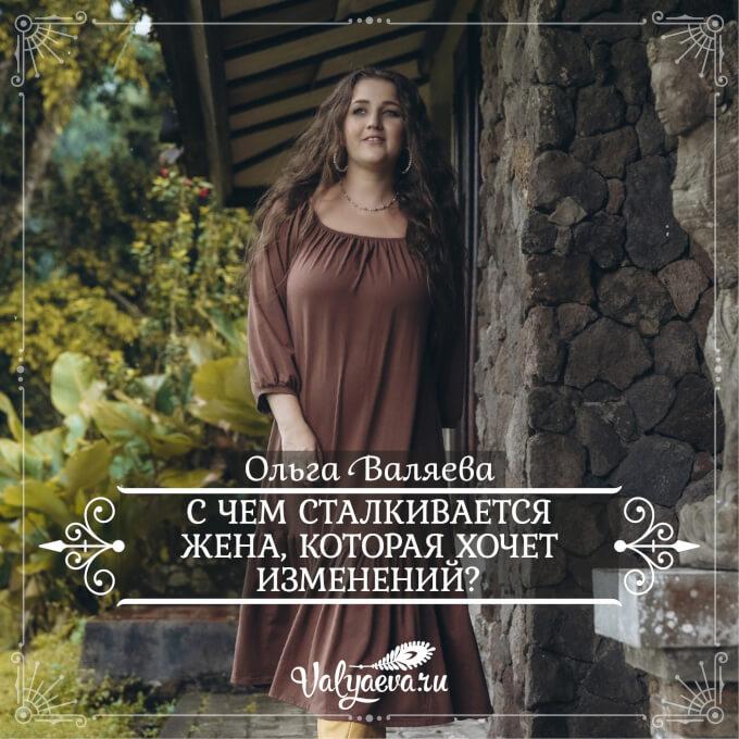 Ольга Валяева - С чем сталкивается жена, которая хочет изменений?
